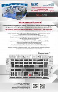 Приглашение на военно-технический форум «Армия-2019»