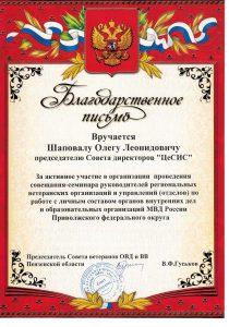 Благодарственное письмо от ветеранов МВД и ВВ