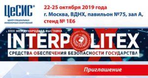 Приглашение на выставку Интерполитех 2019