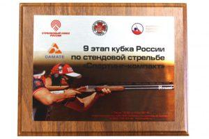 ЦеСИС выступил партнёром в проведении 9-го этапа кубка России по стендовой стрельбе