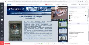 Проведён вебинар «Техническое обслуживание продукции компании «ЦеСИС»»