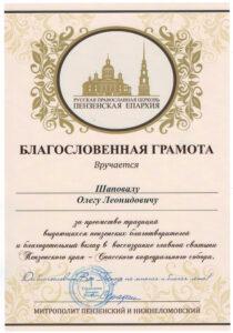 Вручена грамота Пензенской епархии Русской православной церкви