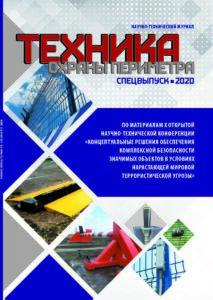 Очередной выпуск журнала «Техника охраны периметра»