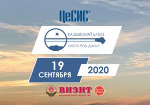 Приглашаем на Казеевский блюз 2020