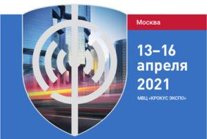 Приглашаем вас на выставку  Securika Moscow/MIPS 2021