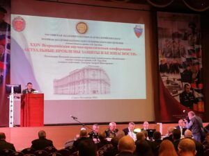 Конференция по актуальным проблемам безопасности