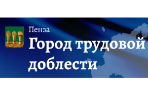 Трудовой коллектив предприятия за присвоение Пензе звания «Город трудовой доблести»