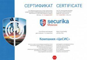 В Москве завершилась международная выставка систем безопасности Securika Moscow 2021